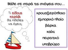 Κάθε μέρα... πρώτη!: Το πετροκάραβο (2) Word Search, Language, Education, Words, Taxi, Ideas, Languages, Onderwijs, Learning