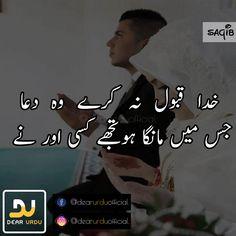 Hooo gsi kisi or ki dua bs mri ba hoi 😶😶 Poetry Pic, Urdu Poetry, Deep Love, It Hurts, Sad, Thoughts, Quotes, Motivational, Lovers