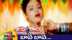 Postman Telugu Movie Songs | Bawa Bawa Music Video | Mohan Babu | Raasi | Soundarya | Mango Music Music Video Posted on http://musicvideopalace.com/postman-telugu-movie-songs-bawa-bawa-music-video-mohan-babu-raasi-soundarya-mango-music/