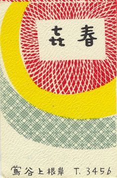 Some favourites from my collection of Japanese matchbox labels. Vintage Graphic Design, Graphic Design Posters, Graphic Design Typography, Design Logo, Design Web, Type Design, Japanese Poster Design, Japanese Design, Japanese Art