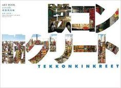 Tekkonkinkreet Art Book Shinji Kimura - White Side: Shinji Kimura: 9784870317659: Amazon.com: Books