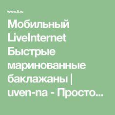 Мобильный LiveInternet Быстрые маринованные баклажаны | uven-na - Простое женское счастье |