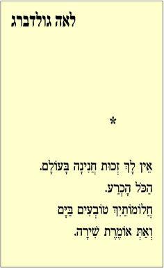 אומרת שירה, מאת לאה גולדברג.