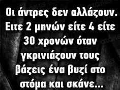 Funny Greek Quotes, Sarcastic Quotes, Funny Images, Funny Photos, Have A Laugh, True Facts, Funny Clips, Just For Laughs, Laugh Out Loud