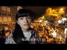 ▶ 私は、台湾人です、私は、この国の民主の歩みと共に成長しました - YouTube