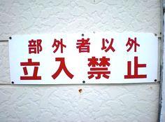 【ベスト版】ジワジワくる誤植(画像70枚) Funny Cute, Haha Funny, Funny Jokes, Hilarious, Funny Photos, Funny Images, Japanese Funny, Word Play, Smiles And Laughs