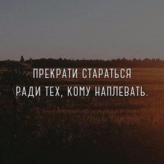 Bible Quotes, Words Quotes, Sayings, Pictures With Meaning, Russian Quotes, Life Philosophy, Beauty Quotes, True Words, Sentences