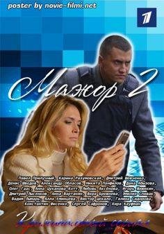 Мажор 2 сезон 11, 12 серия, (сериал) (2016)
