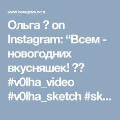 "Ольга 🍒 on Instagram: ""Всем - новогодних вкусняшек! 😄😘 #v0lha_video #v0lha_sketch #sketch #sketching #sketchbook #sketchdaily #скетчбук #скетч #artdaily #art…"""
