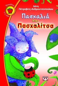 19+1 κορυφαία παιδικα βιβλια για τη μάνα, τη μητέρα, τη μανούλα, τη μαμά - Elniplex Mothers Day Book, Easter Crafts, Kai, Books, Fictional Characters, Baskets, Search, Spring, Bebe