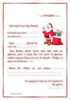 ΔΩΡΕΑΝ ΕΚΤΥΠΩΣΕΙΣ για τα πιο όμορφα γράμματα στον Άγιο Βασίλη και μαζι μια επίσημη προειδοποιηση για άτακτα παιδάκια! - Daddy-Cool.gr