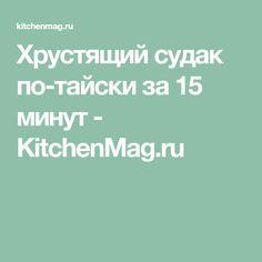 Хрустящий судак по-тайски за 15 минут - KitchenMag.ru