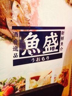 魚盛 -新鮮な魚料理が食べられるチケレス加盟店 【チケットレストラン 食事券】
