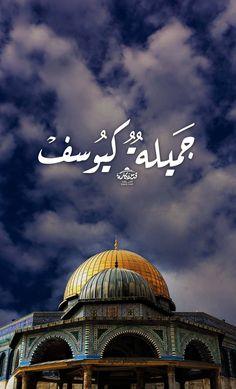 ❤️❤️ Palestine Flag, Palestine History, Mood Wallpaper, Islamic Wallpaper, Beautiful Wallpaper, Iphone Wallpaper, Leadership Games, Dome Of The Rock, Mekkah