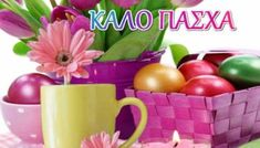 GIFs Εικόνες για Καλό Πάσχα.! - eikones top Easter Crafts, Mugs, Vegetables, Tableware, Happy, Photography, Dinnerware, Photograph, Tumblers