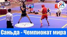 Ушу-Саньда Чемпионат Мира.