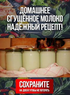 Cooking Tips, Cooking Recipes, Russian Recipes, Fun Desserts, Bon Appetit, Preserves, Food To Make, Deserts, Dairy