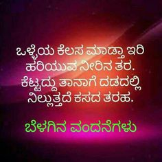 Good Morning Images In Kannada Goodmorningimagesnewcom Good