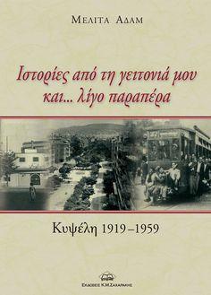 Ιστορίες από τη γειτονιά μου και... λίγο παραπέρα,  Κυψέλη 1919-1959