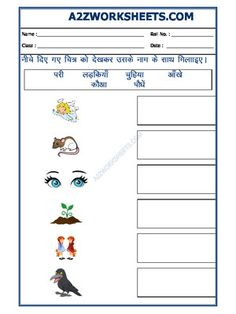 Worksheet of Hindi-Practice-sheet for Second-Grade Hindi Worksheets, 2nd Grade Worksheets, Worksheet For Class 2, Second Grade, Free Printables, Language, Wallpaper, Art, Art Background