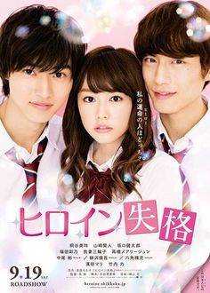 Heroine Disqualified (Japanese Movie) 2015. My rating: 8/10 (she ended up with the wrong guy in my opinion)