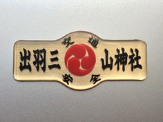 山形 出羽三山神社 (月山神社・出羽神社・湯殿山神社) http://www.dewasanzan.jp