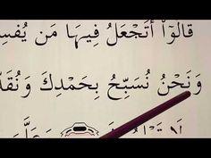 Quran for beginners lesson 6 ( surat al baqara verses 28-34 ) - YouTube
