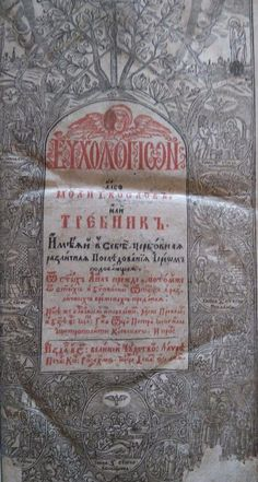 """Title page of """"Trebnyk"""" by Petro Mohyla (1646)"""