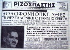 ΓΝΩΜΗ ΚΙΛΚΙΣ ΠΑΙΟΝΙΑΣ: Θεσσαλονίκη: Εκδήλωση ΚΚΕ προς τιμήν του Γιάννη Ζέ...