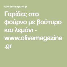 Γαρίδες στο φούρνο με βούτυρο και λεμόνι - www.olivemagazine.gr