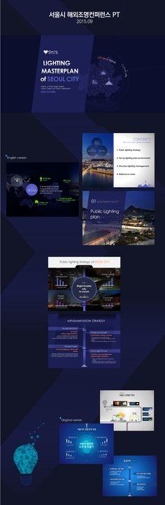 서울시 도시빛정책 해외컨퍼런스 자료 Designed by ptwiz