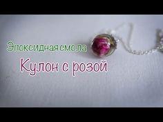Эпоксидная Смола: Роза в Шаре / Rose in epoxy resin ♥ Xydojnica27 - YouTube