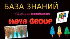 База Знаний MAYA GROUP ☑  https://www.youtube.com/watch?v=9ZZkNkvHGo8&list=PL_eoE_6O09-Z6F_HLMqgJGKuIJsyj8EKk&index=1  Видео для полного изучения всех сервисов МаяГруп  http://baksomagnit.com/baza-znanij-maya-group/    #База #Знаний #MAYA #GROUP #Компания #Скайп #Maya-Group #Baksomagnit #Обзор #landing  #LikesRock #postingblues  #landingjazz  #Заработокбезвложений #MayaGroup #Like  #Отзыв #реклама #пиар #деньги  #Заработок #Facebook #VKontakte #Skype #Раскрутка #Сервис #видео #изучение…