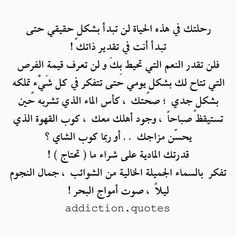 Arabic English Quotes, Arabic Love Quotes, Islamic Quotes, Book Qoutes, Words Quotes, Life Quotes, Motivational Phrases, Inspirational Quotes, Proverbs Quotes