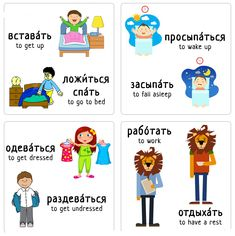 Russian Lessons, Learn Russian, Russian Language, How To Fall Asleep, Education, Learning, Words, Vocabulary, Drawing S