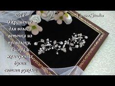 ✨МАСТЕР КЛАСС ВЕТОЧКА ДЛЯ ВОЛОС ИЗ БУСИН И БИСЕРА УКРАШЕНИЯ СВОИМИ РУКАМИ✨TamireStudio✨ - YouTube Hand Jewelry, Diy Jewelry, Jewelery, Biscuit, Diy Crown, Hair Beads, Festival Dress, Bridal Hair Accessories, Bridal Headpieces