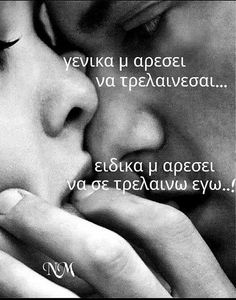 Love Life, My Life, Love Quotes, Inspirational Quotes, Naughty Quotes, Greek Words, Greek Quotes, Lyrics, Wisdom