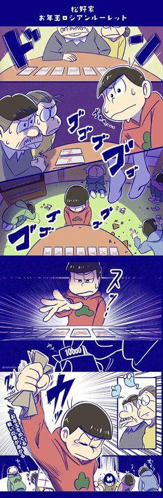 Funny Cute, Hilarious, Ichimatsu, Gif Pictures, Kara, Random Stuff, Videos, Anime, Collection