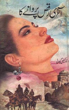 Akhri Raqs Parwanay Ka By Naz Kafeel Gilani. Read Best Urdu Novels by famous Writers and novelists at BestOnlineDrama.com. Watch Dramas and Play Games free