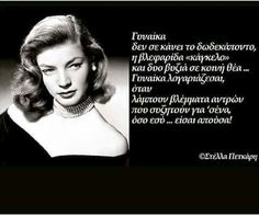 Γυναικα λογαριαζεσαι Feminist Quotes, Who Runs The World, Greek Quotes, Greeks, Just Love, Girl Power, Gq, Quotations, Best Quotes