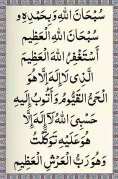 Students Of Quran Islamic Phrases, Islamic Teachings, Islamic Dua, Islamic Messages, Islamic Love Quotes, Muslim Quotes, Duaa Islam, Islam Hadith, Islam Muslim