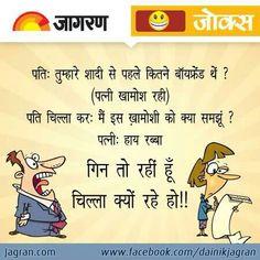 Hindi sms jokes, Funny jokes in hindi and Jokes in hindi on Pinterest
