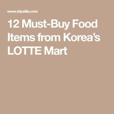 12 Must-Buy Food Items from Korea's LOTTE Mart