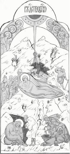 Прориси / Фотоальбомы / Слово - изографам Geboorte van Christus