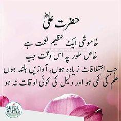 Best Islamic Quotes, Muslim Love Quotes, Islamic Phrases, Beautiful Islamic Quotes, Quran Quotes Love, Quran Quotes Inspirational, Islamic Messages, Religious Quotes, Islamic Qoutes