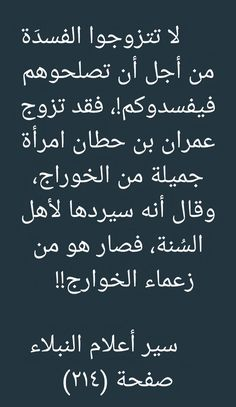 Arabic Quotes, Islamic Quotes, Mood Quotes, Life Quotes, Romance Art, Unusual Words, Islamic Phrases, Peace Be Upon Him, Arabic Funny