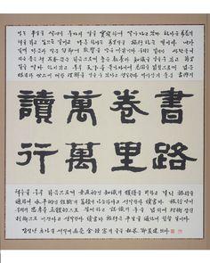 독만권서 행만리로-2