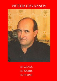 Ingrass, inword, instone - Victor Gryaznov — Ridero