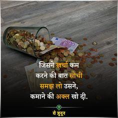 Life Quotes Inspirational Motivation, Inspirational Quotes In Hindi, Motivational Picture Quotes, Smile Quotes, Attitude Quotes, True Quotes, Chankya Quotes Hindi, Quotations, Divorce