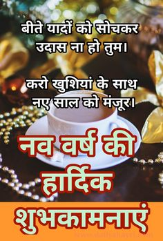 New Year Wishes Images, New Year Wishes Quotes, New Year Gif, Happy Birthday Wishes Quotes, Happy New Year Quotes, Happy New Year Images, Happy New Year Wishes, Quotes About New Year, Happy New Year 2020